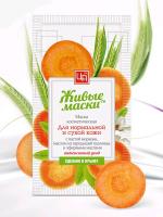 Маска в пакетике с пастой моркови для нормальной и сухой кожи
