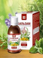 Мулатка - аромабальзам для загара 50мл