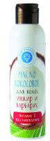 Кокосовое масло для волос Инжир и барбарис: Питание и восстановление