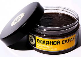 Соляной скраб ИМБИРНЫЙ на оливковом масле, 300 г